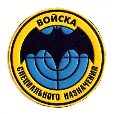 """Spetsnaz"" (Special Designation Forces), patch with bat"