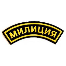 """""""Milicja"""" (Police) arc tab"""