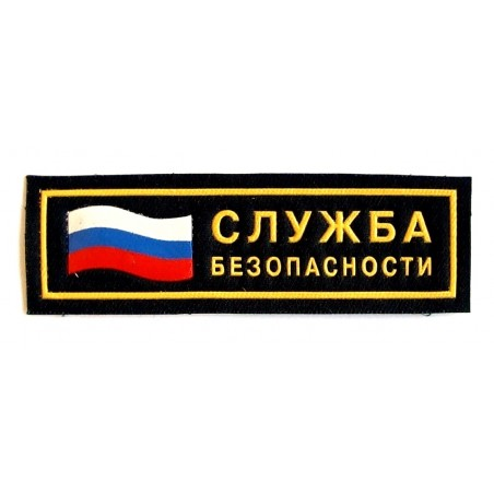 """""""Security Service"""" patch with flag"""