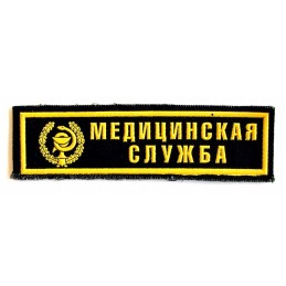 """Medical Service"" patch"