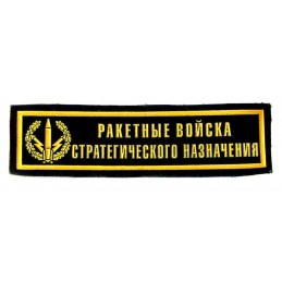 """Strategic Rocket Forces"" patch"