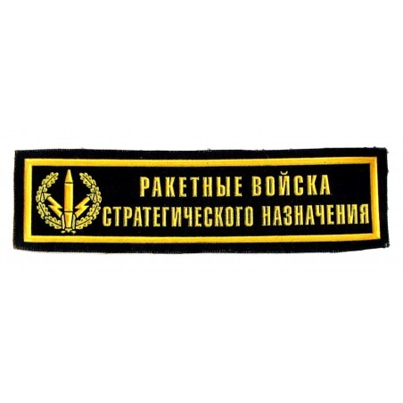 """""""Strategic Missiles Forces"""" patch"""