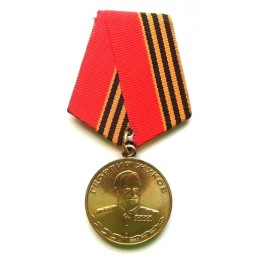 "Medal ""Georgy Zhukov"""