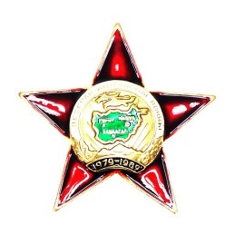 """Afghan war veteran 1979-1989"" badge"