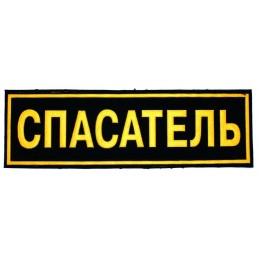 """Naszywka na plecy """"Ratownik"""""""