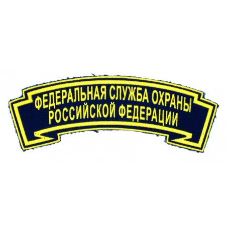 """Stripe to the breast """"Federal Service of the Protection of the Russian Federation"""""""